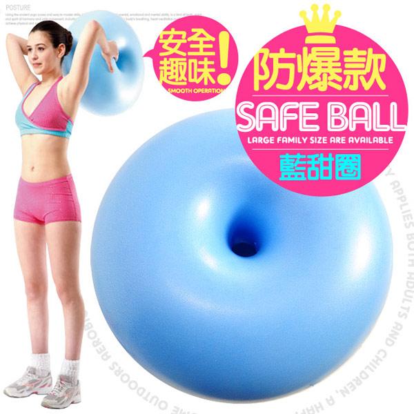 ▲台灣製造 甜甜圈防爆瑜珈球(50cm抗力球彈力球韻律球