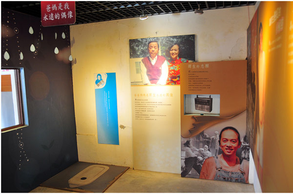 ▲篤行十村裡的張雨生紀念館。(記者田欣雲攝影)