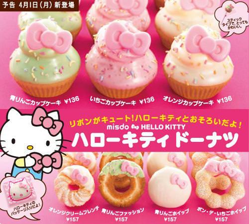 Hello Kitty巧克力,Hello kitty甜甜圈,Hello Kitty造型餅乾,HelloKitty通心麵,Hellokitty蛋糕
