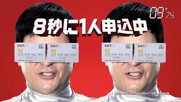樂天信用卡在日本每10秒每8秒就有一人申辦,將在今年1月,在台灣發行樂天信用卡啦!在台灣發行樂天信用卡啦!在台灣發行樂天信用卡啦!(因為很重要所以要說3遍)  想必很多喜愛日本文化的朋友們,應該對樂天在日本的樂天信用卡並不陌生,消費就可以獲得樂天點數回饋,還可以回到網站上折抵銷費喔!超划算滴兒~