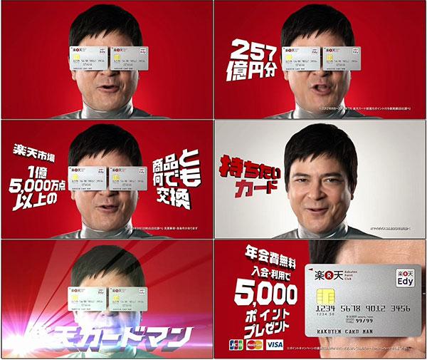 不過今天樂小編的重點是想跟大家介紹,日本樂天信用卡的電視廣告,樂小編之前在日本東京街頭時,到處都看的這系列廣告,日本樂天信用卡找來演員「川平慈英」當作樂天信用卡卡麵Rakuten Card Man超人廣告代言人,原本只是想以非常KUSO的速度感表現出,每十秒就有一人申辦信用卡,所以推出樂天信用卡卡麵Rakuten Card Man超人角色,再配上信用卡造型眼鏡讓人印象深刻,沒想到卻在日本一炮而紅。