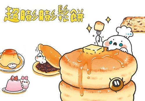 樂天書城鬆餅