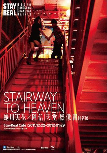 「STAIRWAY TO HEAVEN 蜷川実花 X 阿信|天堂|影像書 同名展」