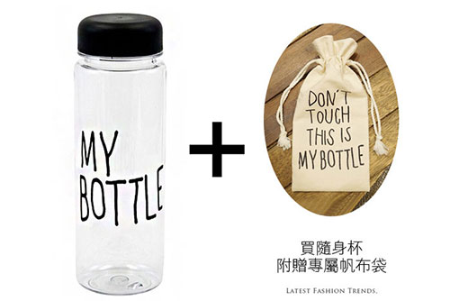 Today's Special My Bottle 隨行杯/水壺/飲料杯