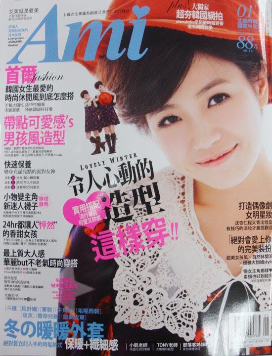 Ami 1月號,封面是妍希女神~