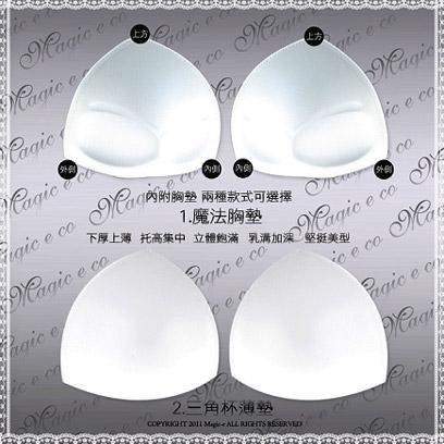 有魔法胸墊跟三角杯薄墊兩種可選擇。