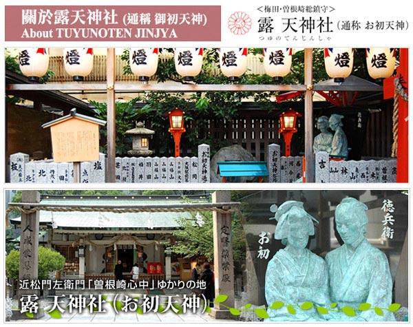 日本露天神社