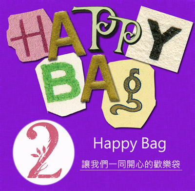 APM HAPPY BAG 福袋