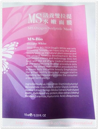 部落客,MS-Bio Beauty Star,拉提,水嫩,面膜,淨白,保濕,乳液