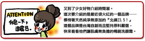 部落客,北緯23.5,盧小桃,洗顏霜,桂竹超激活洗顏霜