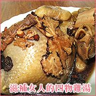 養生土窯四物雞湯(4~6人份)