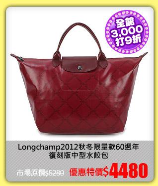 Longchamp2012秋冬限量款 60週年復刻版中型水餃包