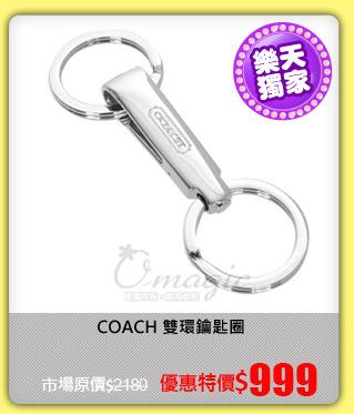 COACH 雙環鑰匙圈