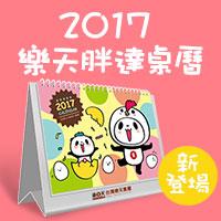2017樂天胖達桌曆