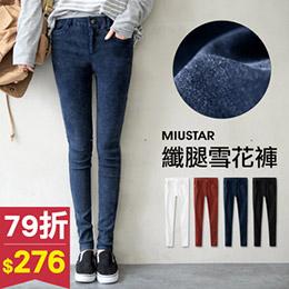 百搭刷舊感銀釦斜紋彈性長褲
