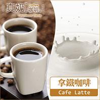 巴黎旅人真奶™咖啡
