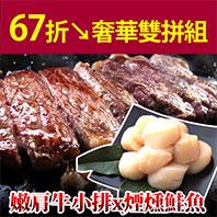 21OZ牛排配日本大干貝組