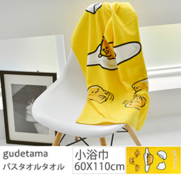 蛋黃哥小浴巾