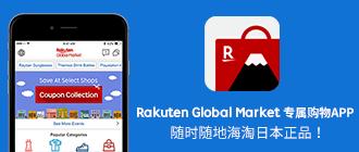 Rakuten Global Market 专属购物APP