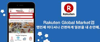 Rakuten Global Market App