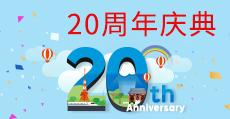 欢庆20周年