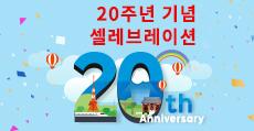 20주년 기념 셀레브레이션