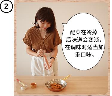 配菜在冷掉后味道会变淡,在调味时适当加重口味