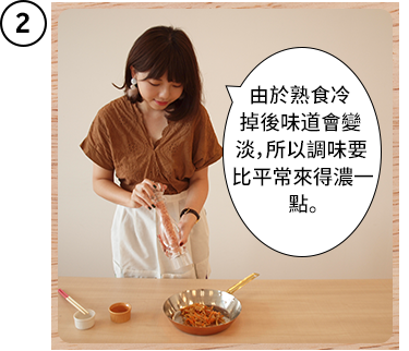 由於熟食冷掉後味道會變淡,所以調味要比平常來得濃一點。