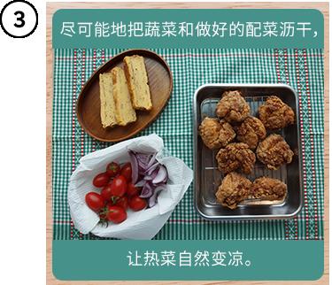 尽可能地把蔬菜和做好的配菜沥干,让热菜自然变凉。