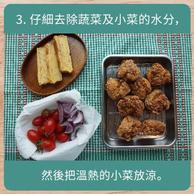 仔細去除蔬菜及小菜的水分,然後把溫熱的小菜放涼。