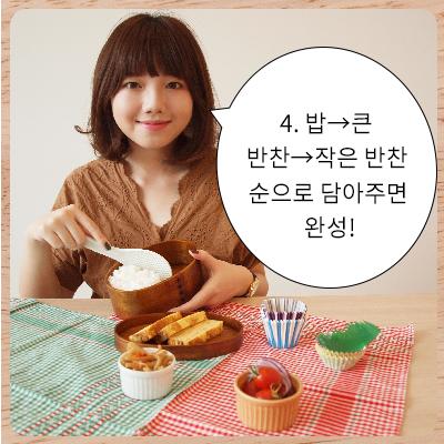 밥→큰 반찬→작은 반찬 순으로 담아주면 완성!