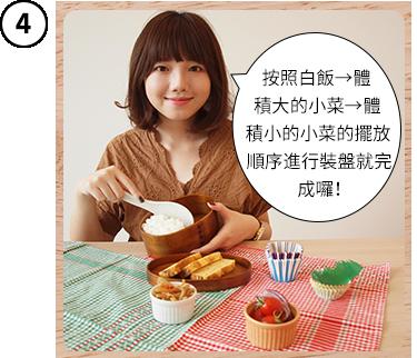 按照白飯→體積大的小菜→體積小的小菜的擺放順序進行裝盤就完成囉!