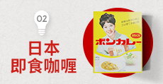 日本即食咖喱