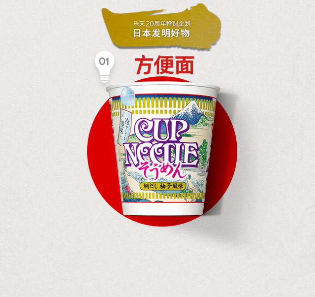 Rakuten 20th Anniversary Special 20 Japanese Inventions vol.1 Instant Noodle
