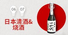 日本清酒&烧酒