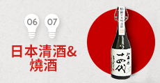 日本清酒&燒酒