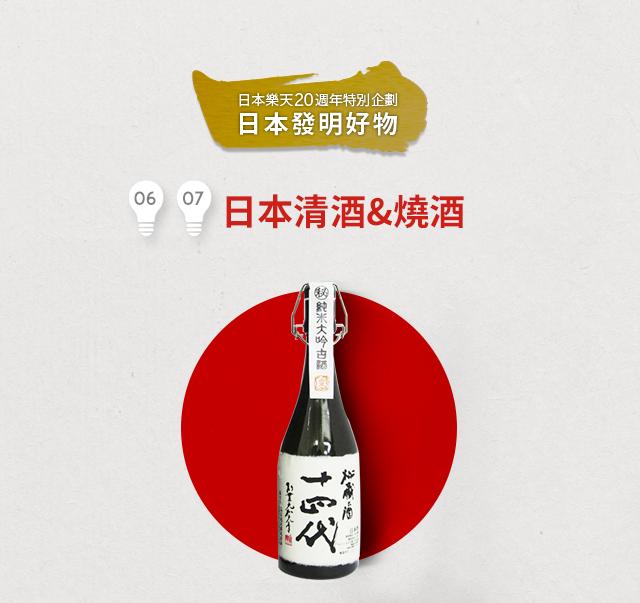 日本清酒&燒酒