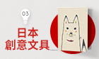 日本創意文具