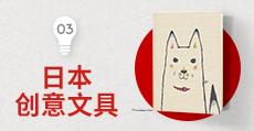 日本创意文具