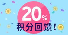 20% 积分回馈!