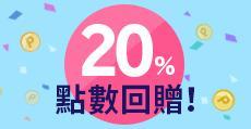 20%點數回贈!