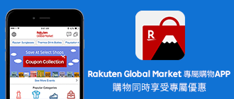 Rakuten Global Market App 專屬購物APP