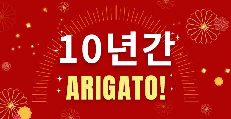 10년간 ARIGATO!