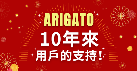 ARIGATO 10年來用戶的支持!