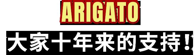ARIGATO 大家十年来的支持!