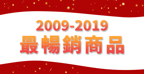 2009-2019 最暢銷商品