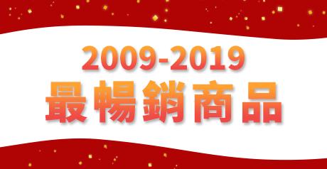 2009-2019 最暢銷商品