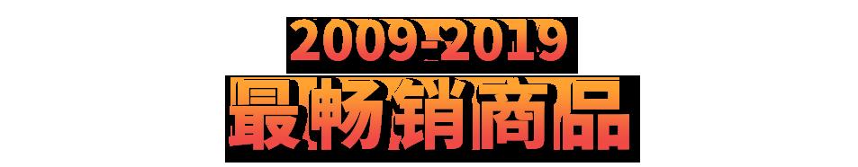 2009-2019 最畅销商品