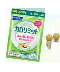 FANCL Calorie Limit 補給品 (FANCL Calorie Limit Supplements)