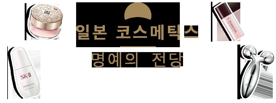 일본 코스메틱스 명예의 전당